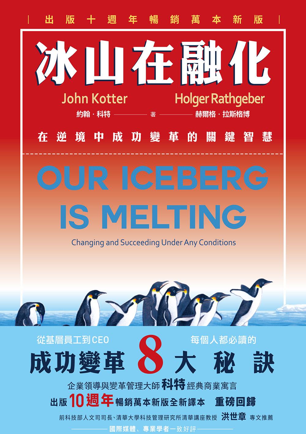 冰山在融化:在逆境中成功變革的關鍵智慧(出版十週年暢銷萬本新版) (電子書)