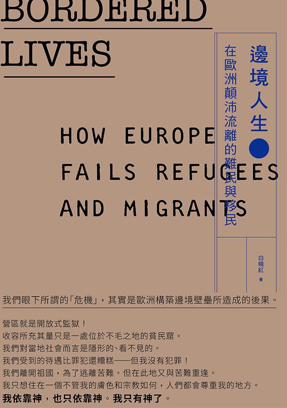 邊境人生──在歐洲顛沛流離的難民與移民 (電子書)