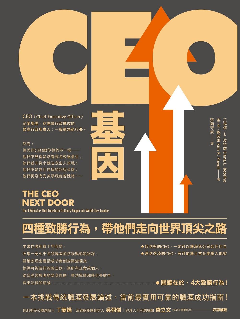 CEO基因:四種致勝行為,帶他們走向世界頂尖之路 (電子書)
