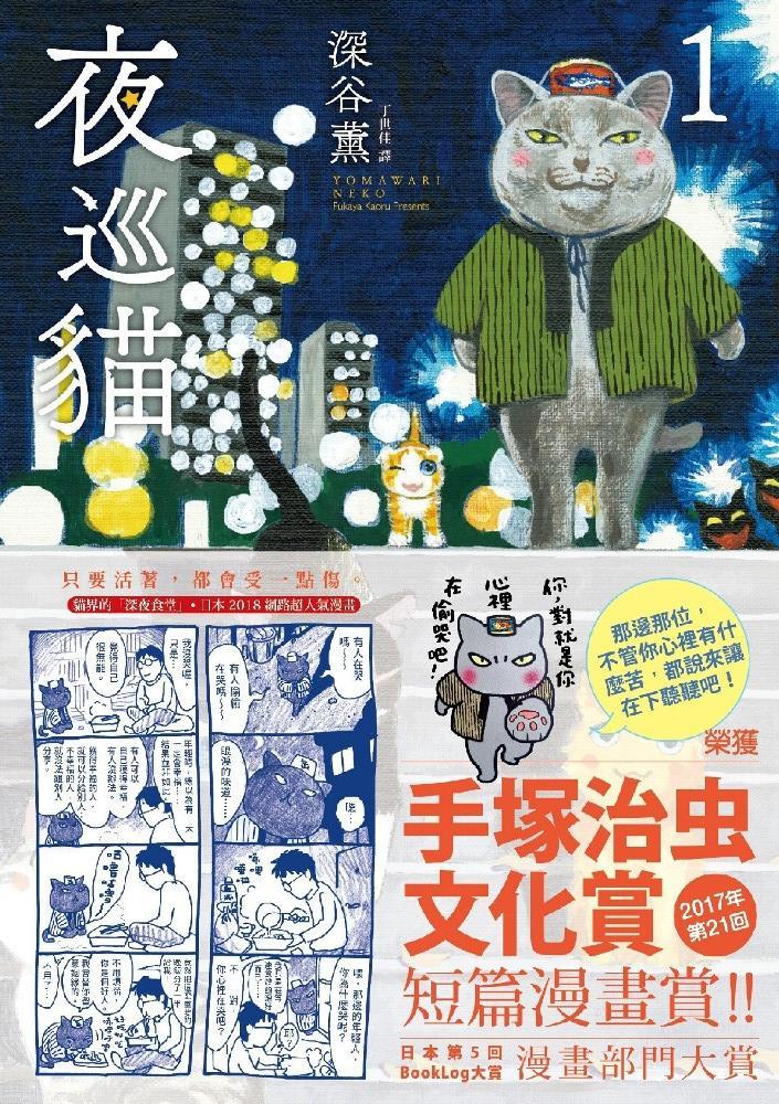 夜巡貓1 (電子書)