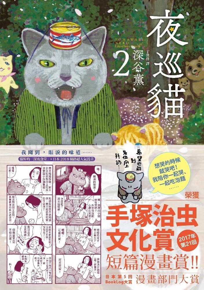 夜巡貓2 (電子書)