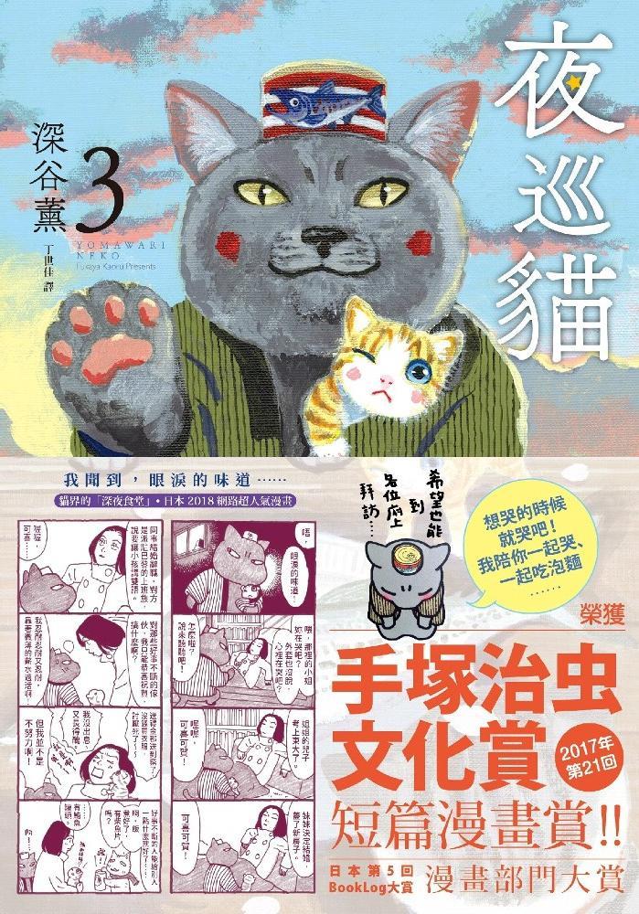 夜巡貓3 (電子書)