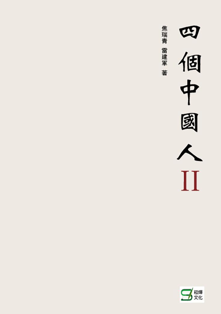 四個中國人Ⅱ (電子書)