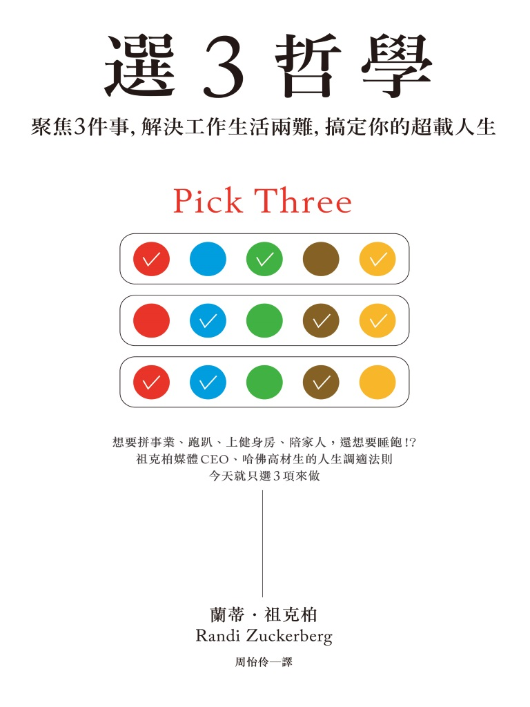 選3哲學:聚焦3件事,解決工作生活兩難,搞定你的超載人生