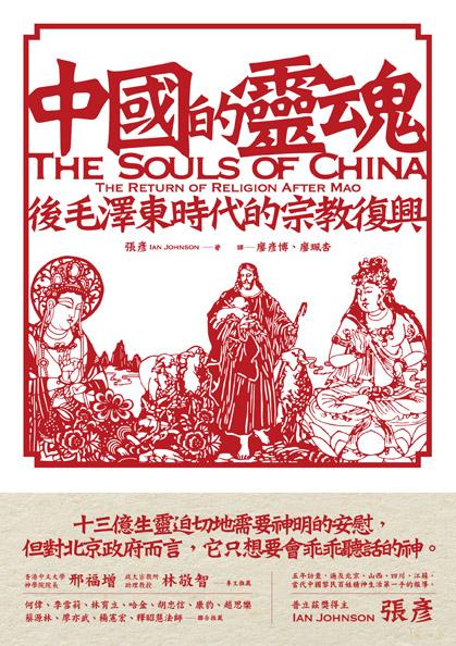 中國的靈魂:後毛澤東時代的宗教復興 (電子書)