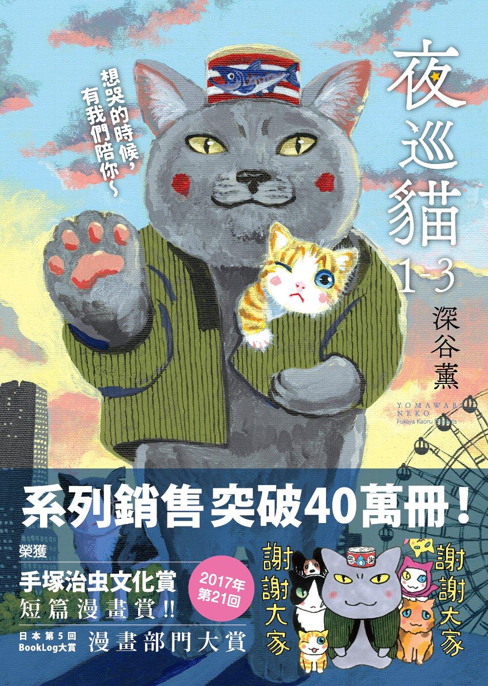 夜巡貓1-3套書 (電子書)
