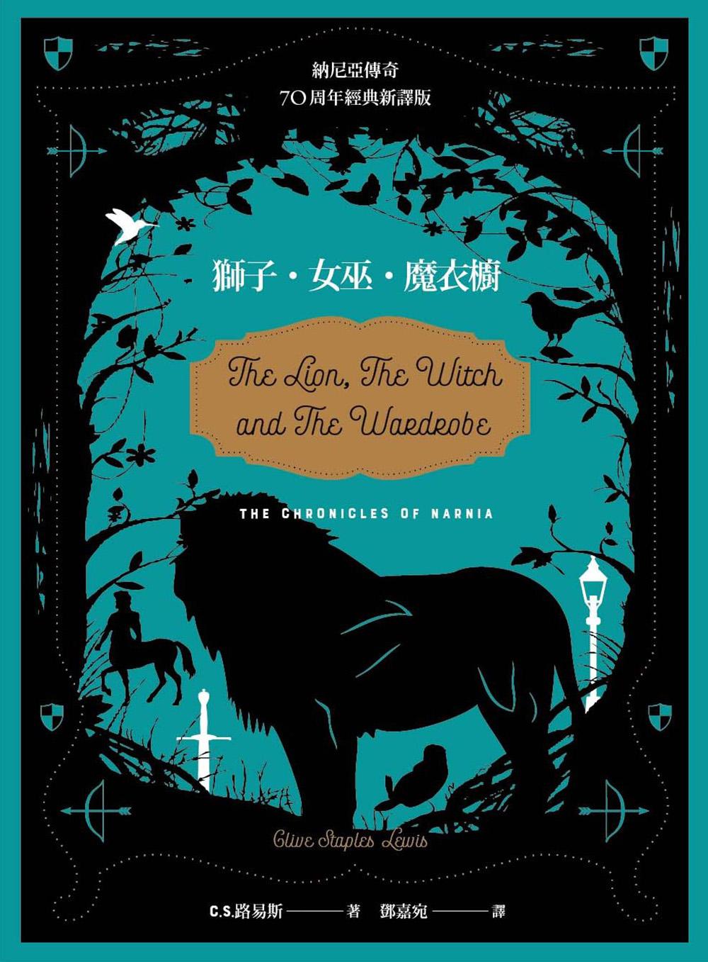 獅子.女巫.魔衣櫥【納尼亞傳奇.70周年經典新譯版】 (電子書)