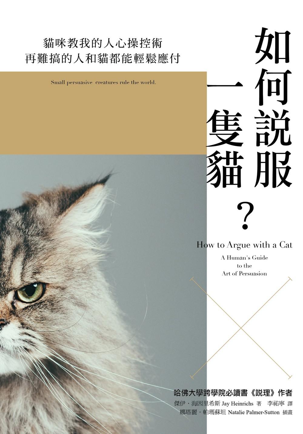 如何說服一隻貓? (電子書)