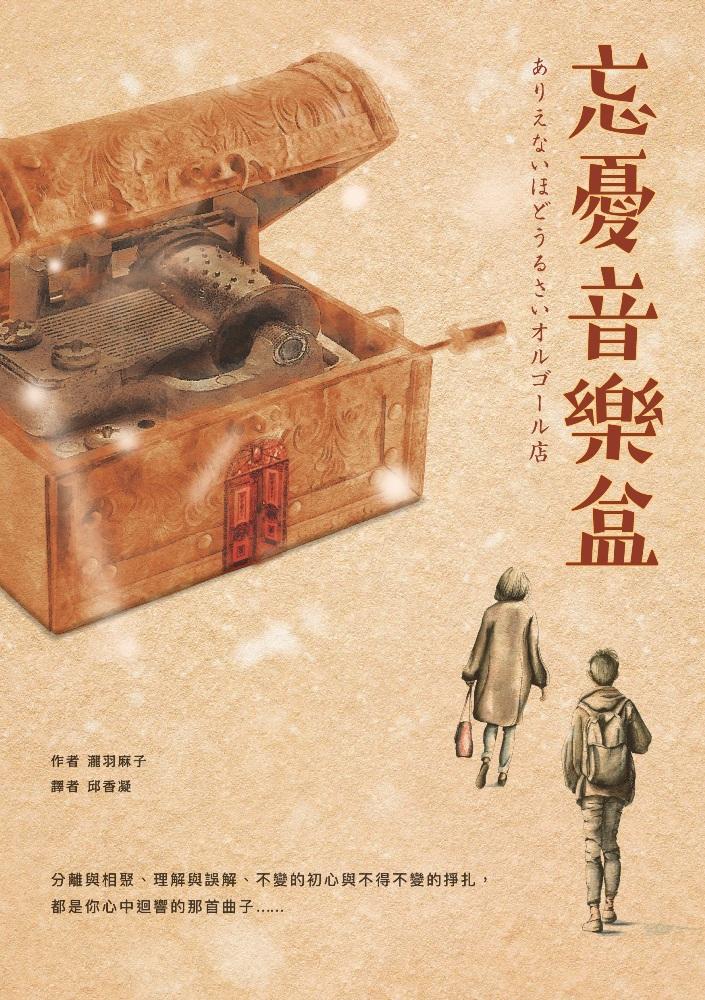 忘憂音樂盒(試讀本) (電子書)