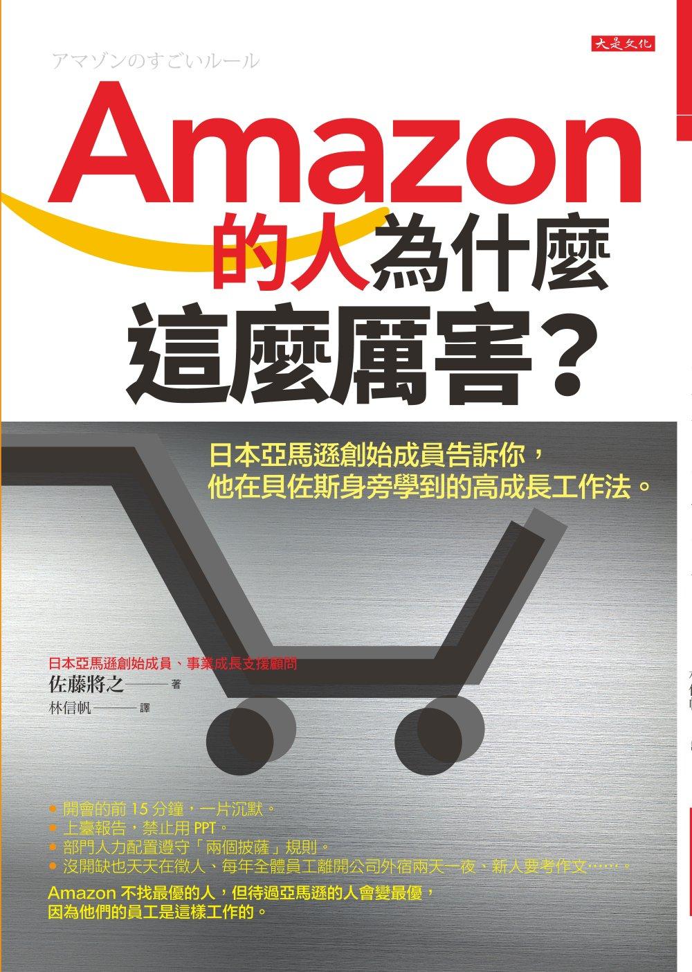 Amazon的人為什麼這麼厲害?:日本亞馬遜創始成員告訴你,他在貝佐斯身旁學到的高成長工作法。 (電子書)