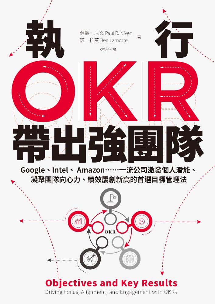 執行OKR,帶出強團隊:Google、Intel、 Amazon……一流公司激發個人潛能、凝聚團隊向心力、績效屢創新高的首選目標管理法 (電子書)