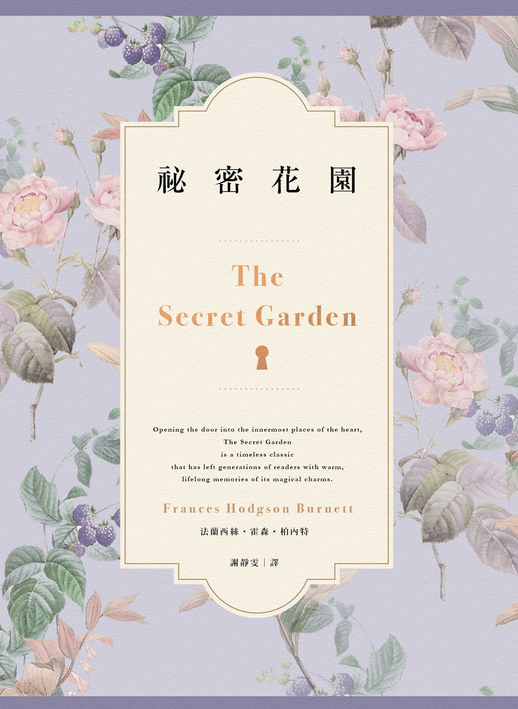 祕密花園【百年紀念愛藏版】 (電子書)
