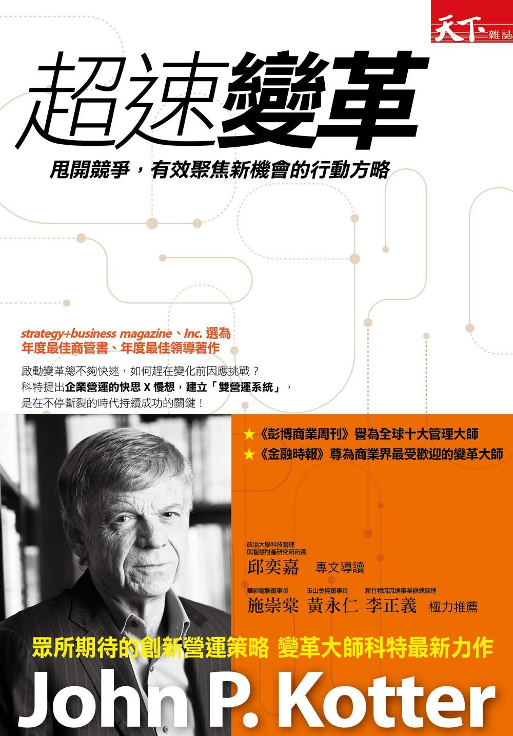 超速變革:甩開競爭,有效聚焦新機會的行動方略 (電子書)
