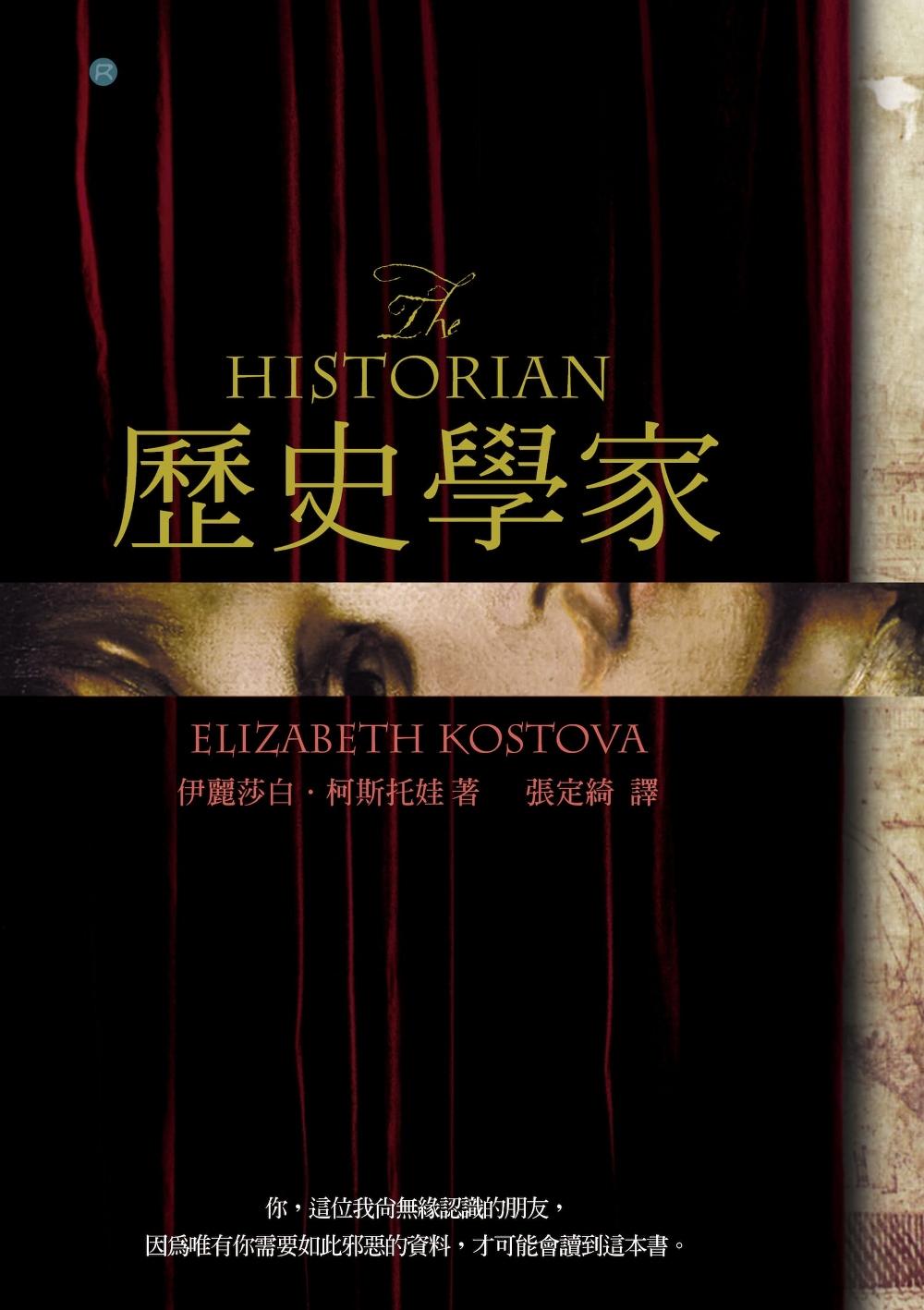 歷史學家 (電子書)