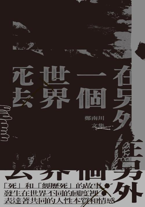 在另外一個世界死去:鄭南川文集