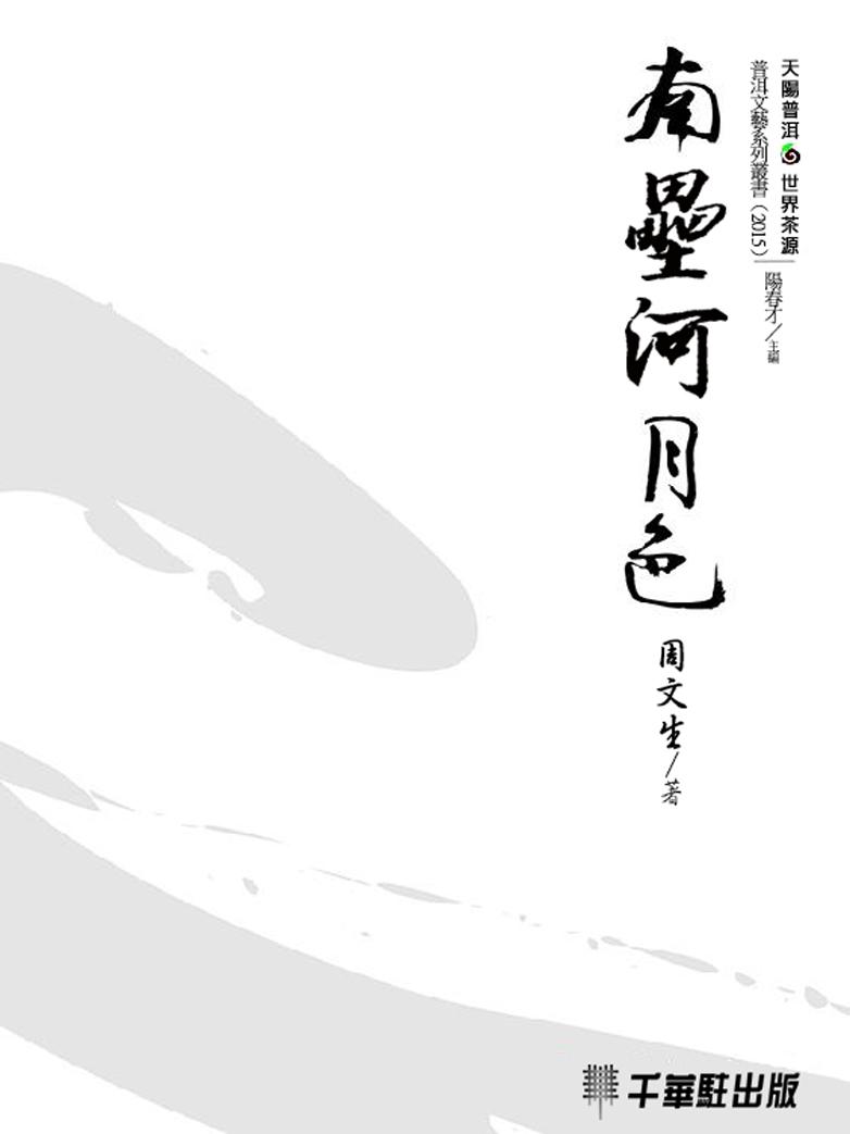 南壘河月色 (電子書)