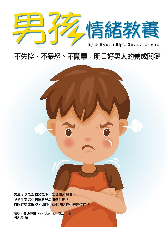 男孩情緒教養:不失控、不暴怒、不鬧事,明日好男人的養成關鍵 (電子書)