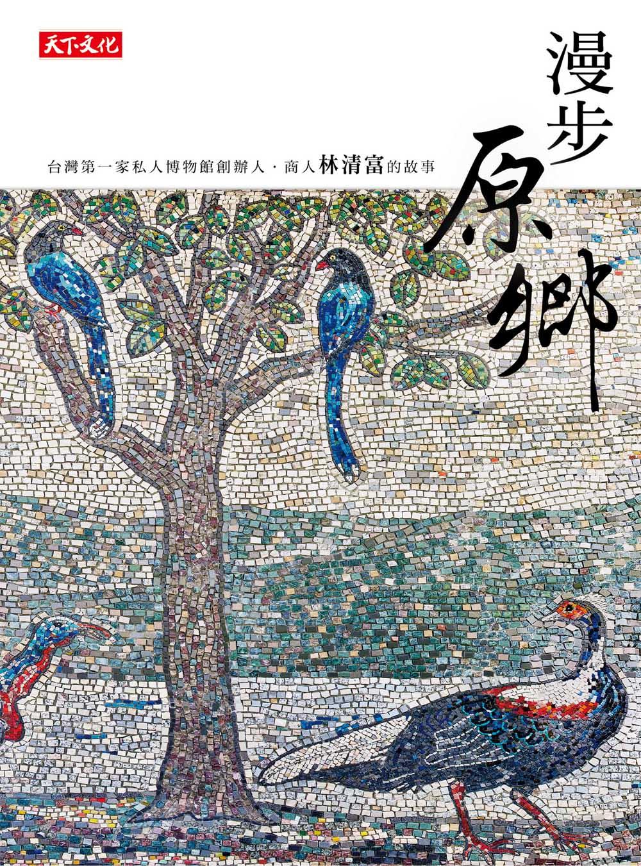 漫步原鄉:台灣第一家私人博物館創辦人.商人林清富的故事 (電子書)