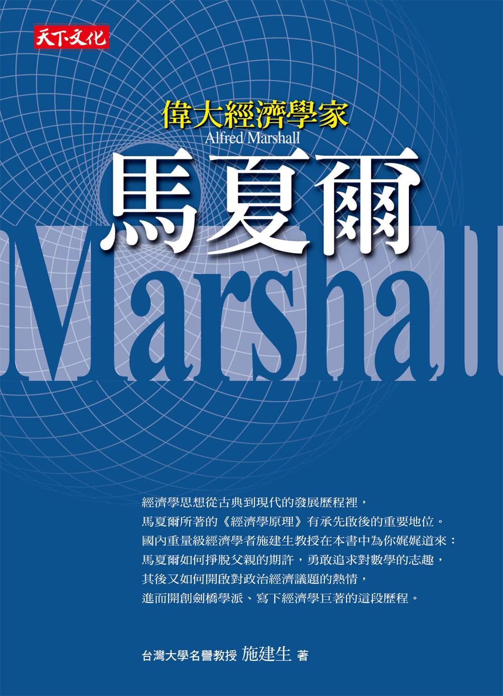 偉大經濟學家馬夏爾 (電子書)