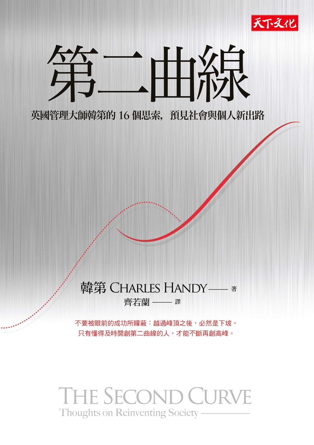 第二曲線:英國管理大師韓第的 16個思索,預見社會與個人新出路 (電子書)