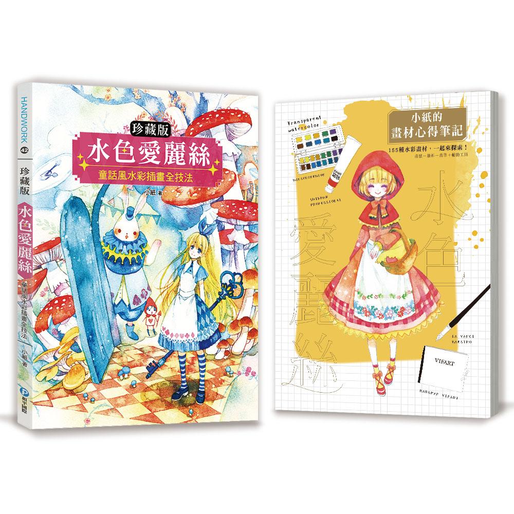 【珍藏版】水色愛麗絲:童話風水彩插畫全技法(隨書附贈小紙親測155種畫材心得筆記本) (電子書)