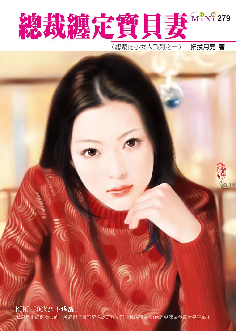 總裁纏定寶貝妻-總裁的小女人系列三之一 (電子書)