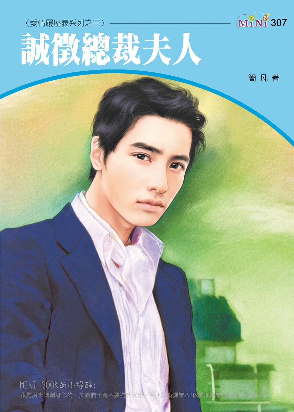 誠徵總裁夫人-愛情履歷表系列三之三 (電子書)