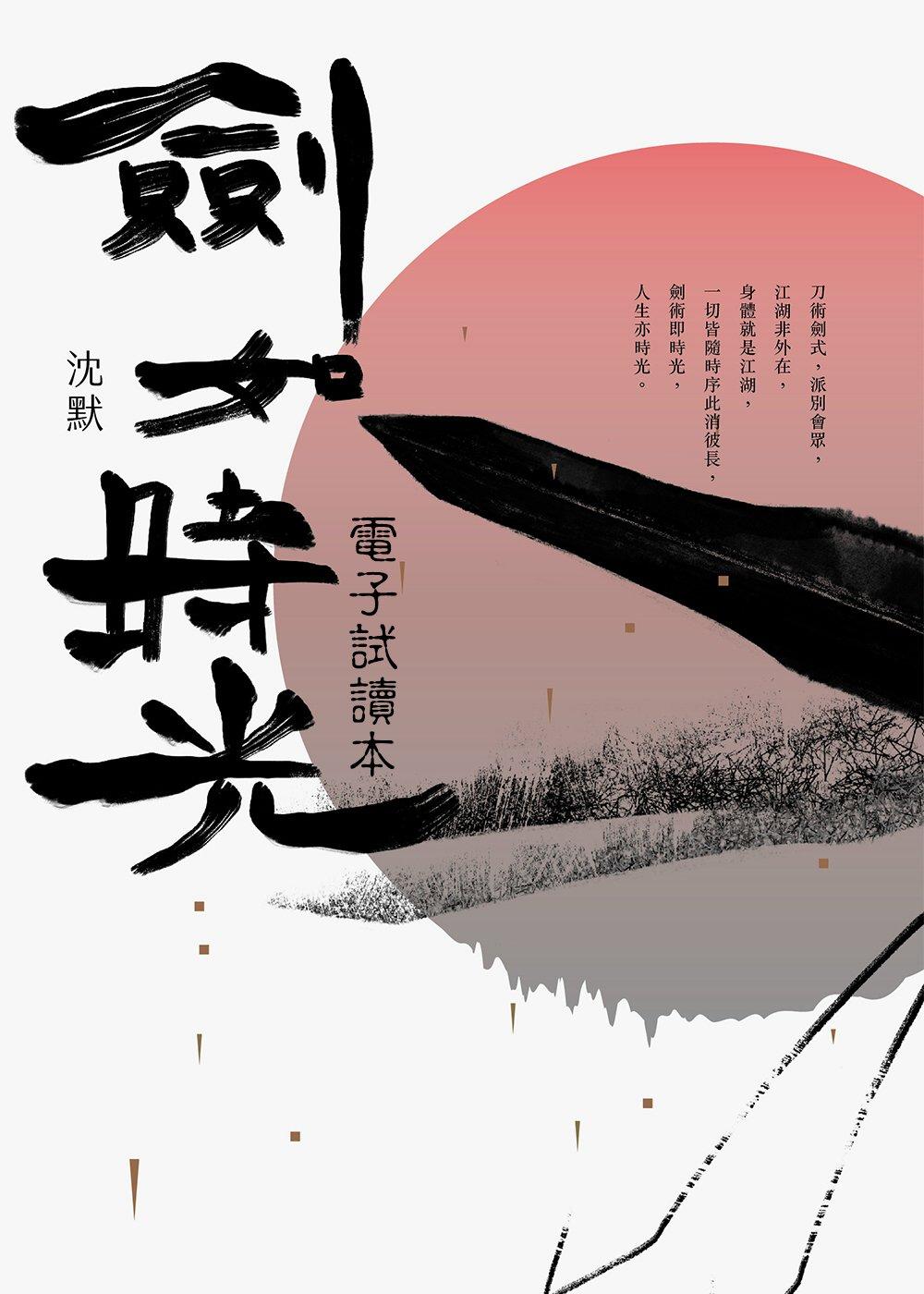 劍如時光【免費試讀本】 (電子書)