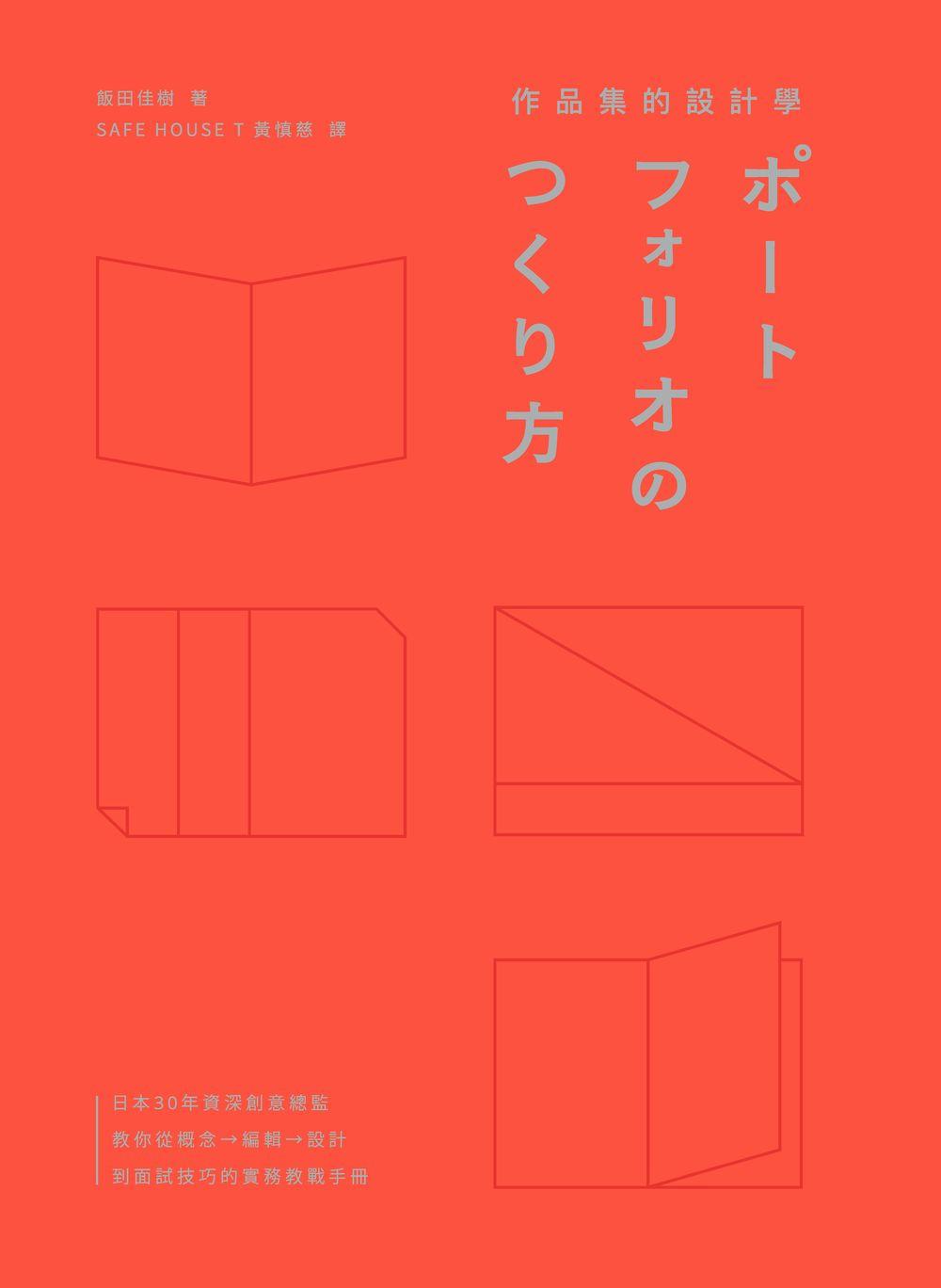 作品集的設計學:日本30年資深創意總監,教你從概念、編輯、設計到面試技巧的實務教戰手冊(特別收錄飯田總監X9位台日設計師訪談)