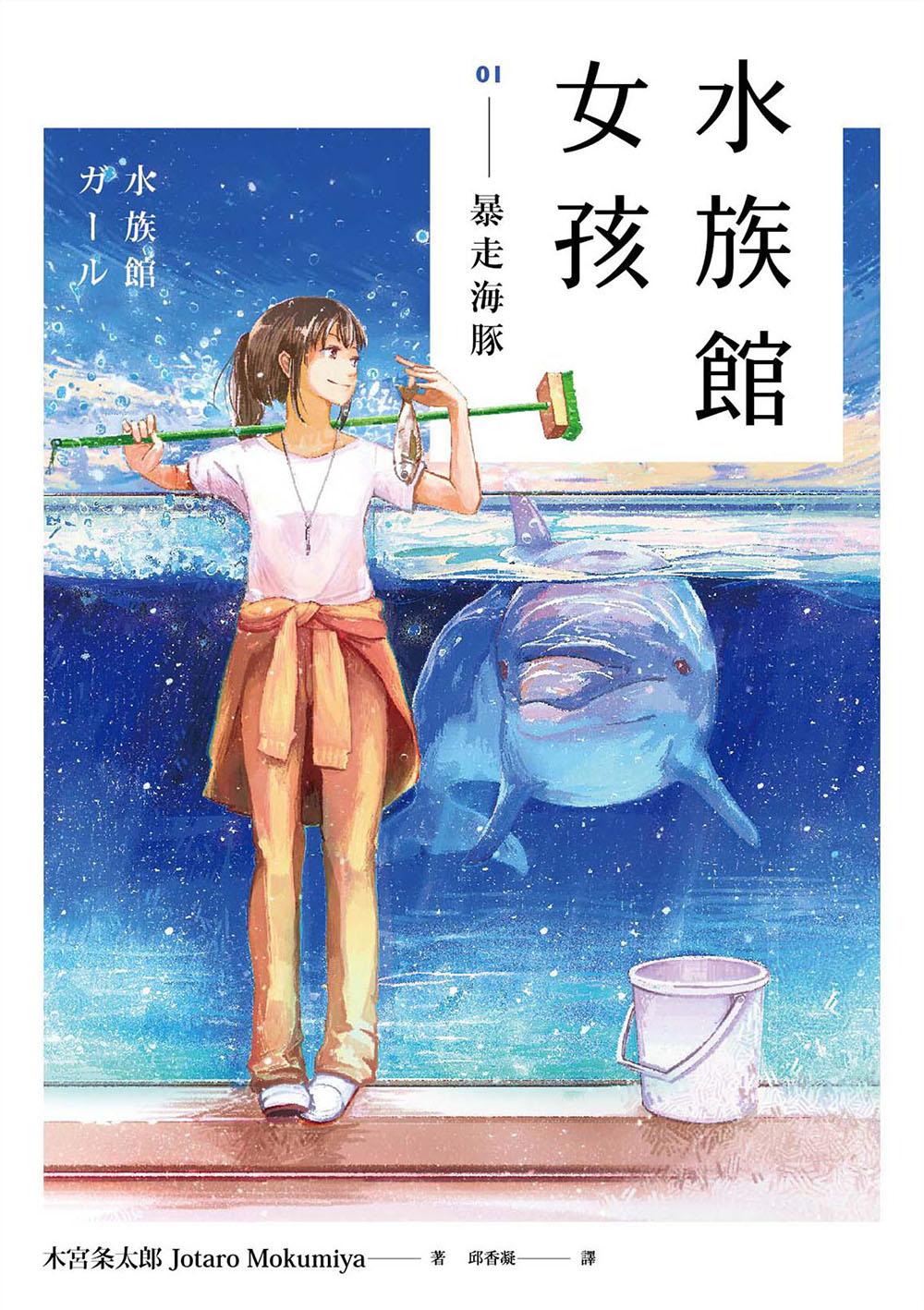水族館女孩01 暴走海豚 (電子書)