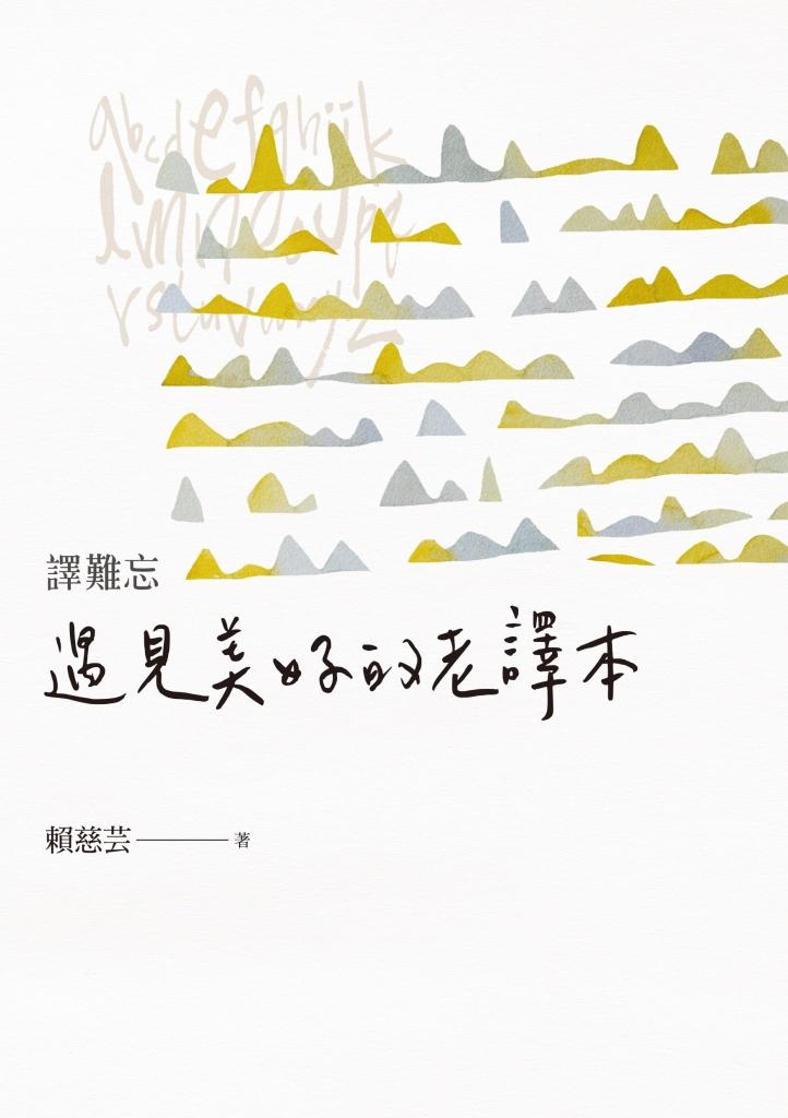 譯難忘:遇見美好的老譯本 (電子書)