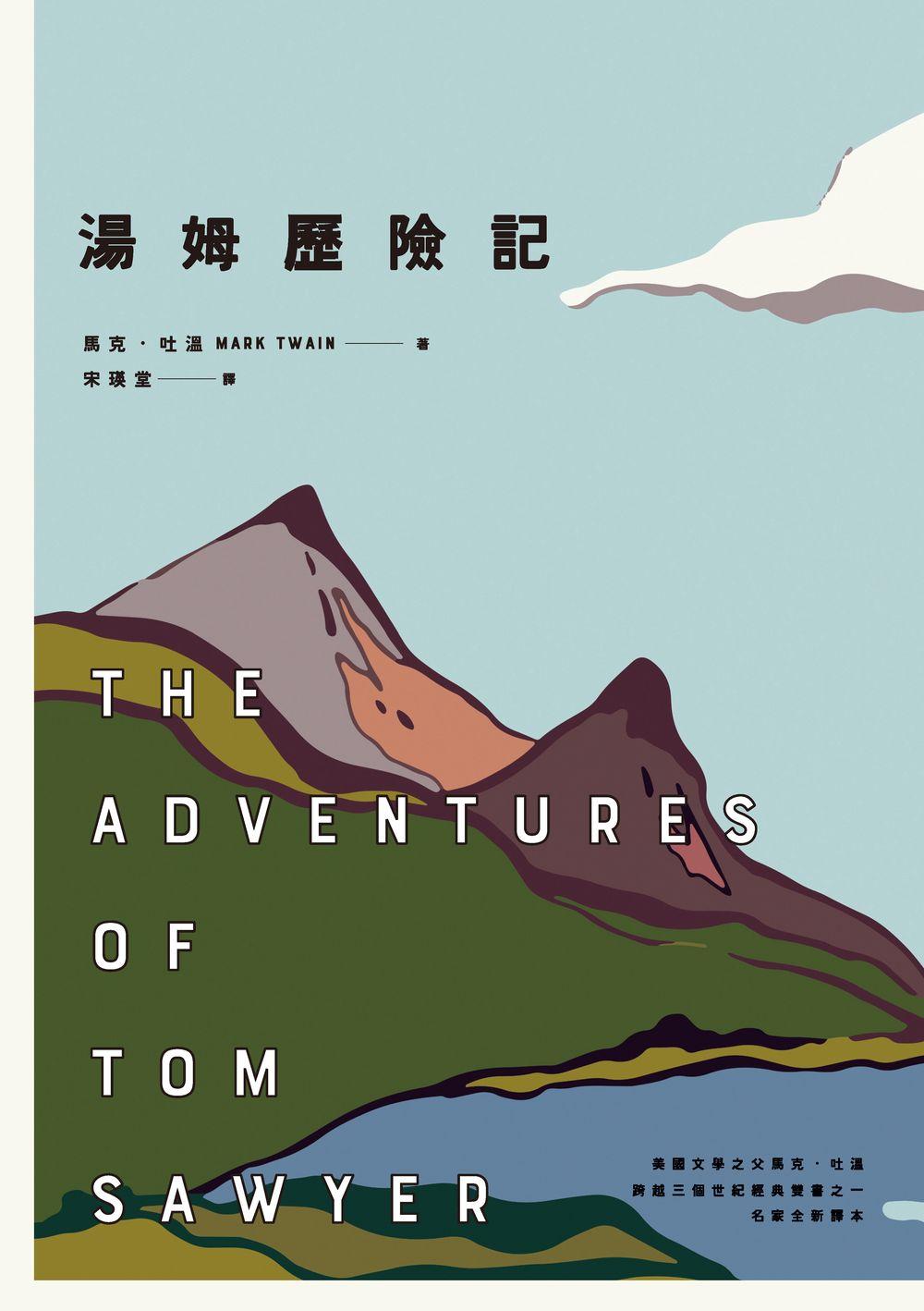 湯姆歷險記(美國文學之父馬克.吐溫跨越三個世紀經典雙書之一)