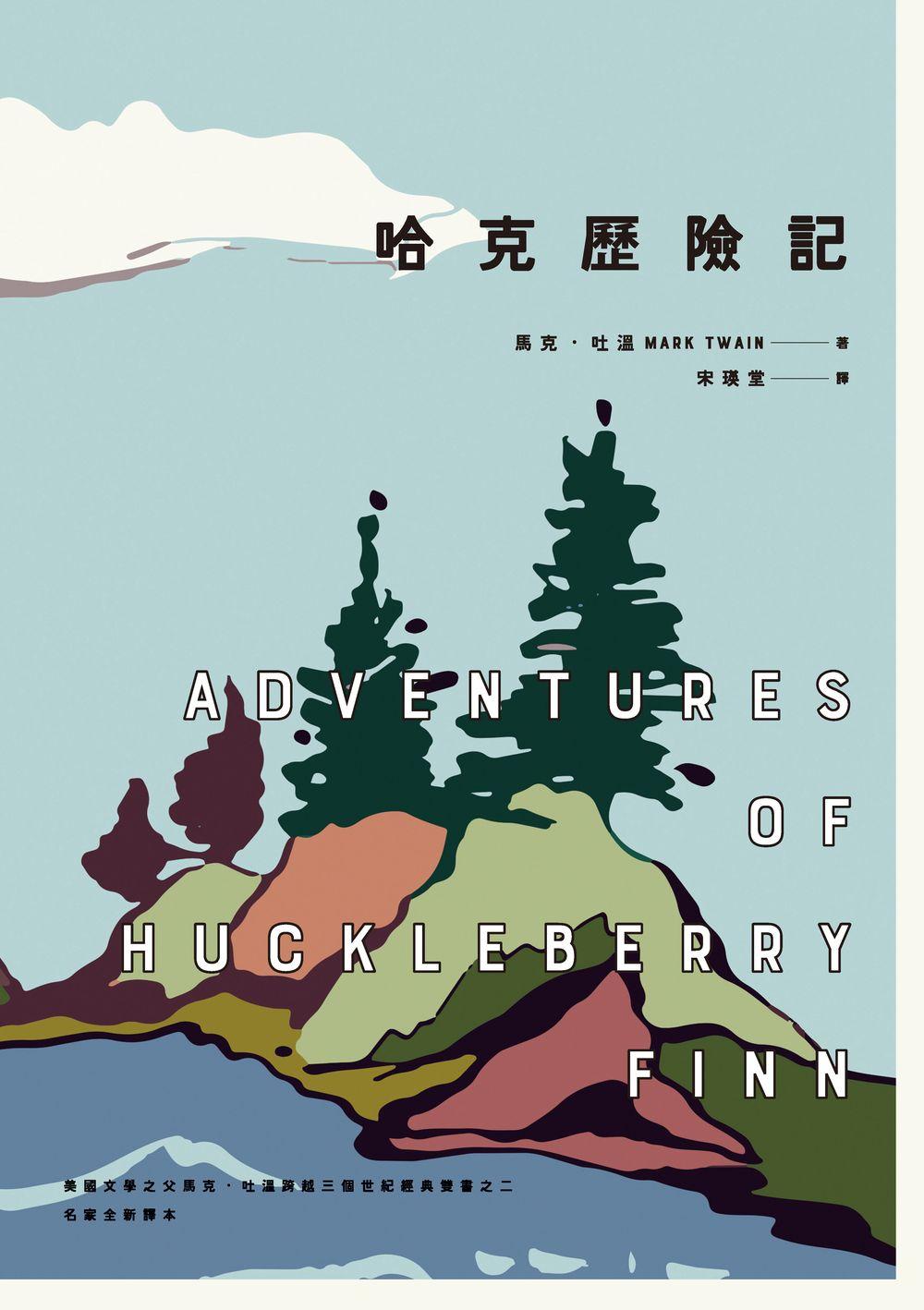哈克歷險記(美國文學之父馬克.吐溫跨越三個世紀經典雙書之二) (電子書)