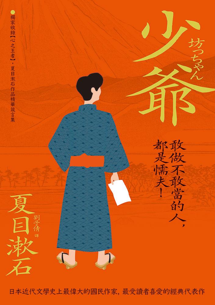 少爺:獨家收錄【心之王者】,夏目漱石作品精華箴言集 (電子書)