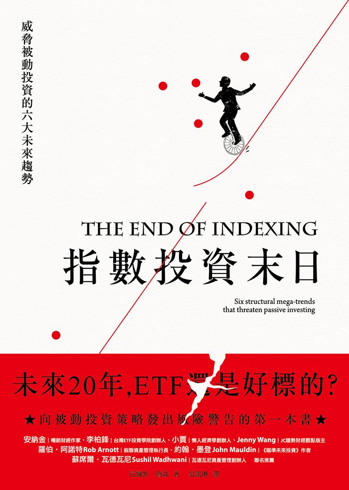 指數投資末日:ETF 還是好標的?威脅被動投資的六大未來趨勢 (電子書)