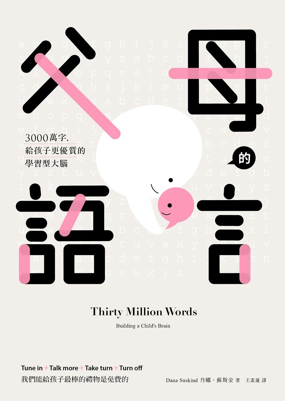 父母的語言:3000萬字,給孩子更優質的學習型大腦 (電子書)