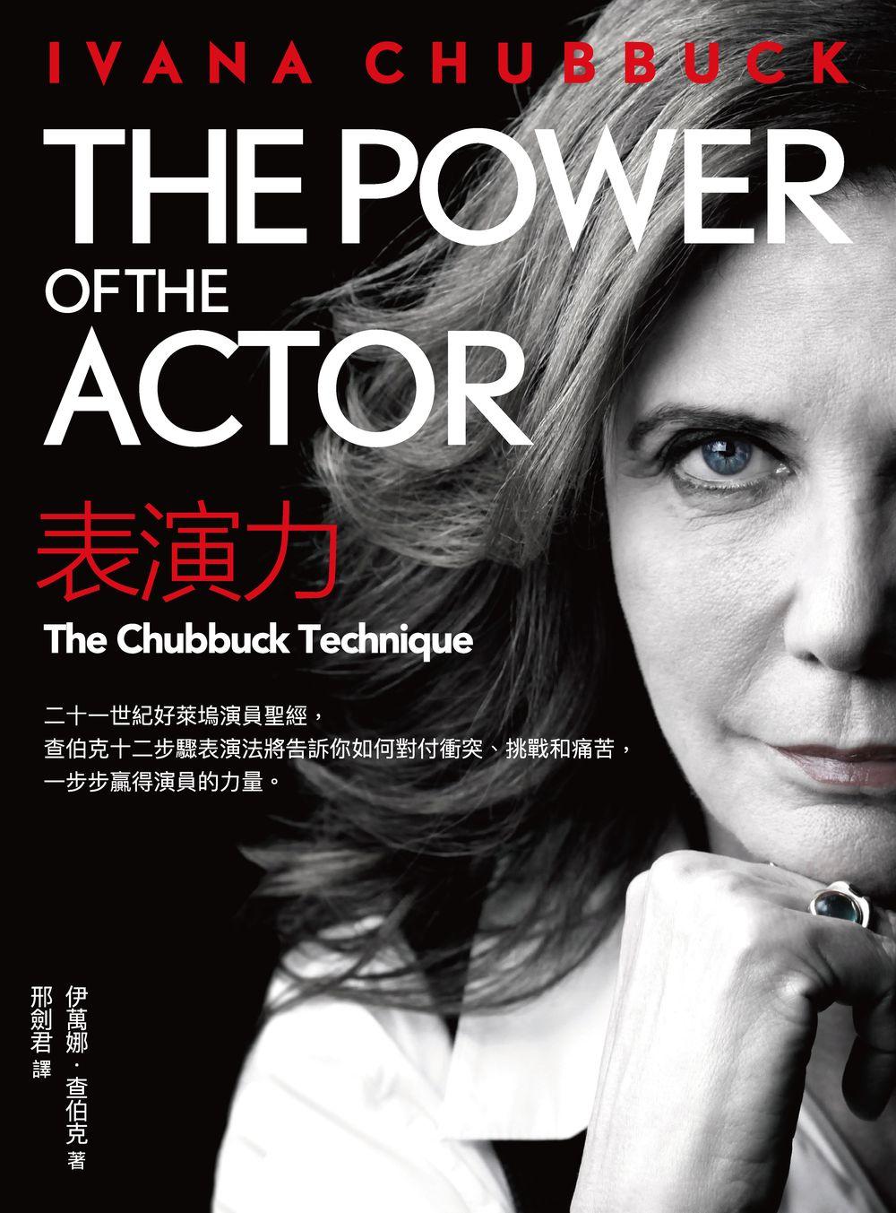 表演力:二十一世紀好萊塢演員聖經,查伯克十二步驟表演法將告訴你如何對付衝突、挑戰和痛苦,一步步贏得演員的力量。