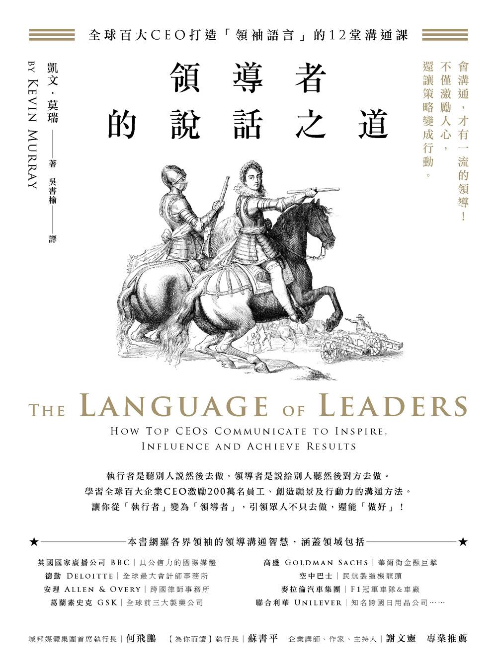 領導者的說話之道:全球百大CEO打造「領袖語言」的12堂溝通課 (電子書)