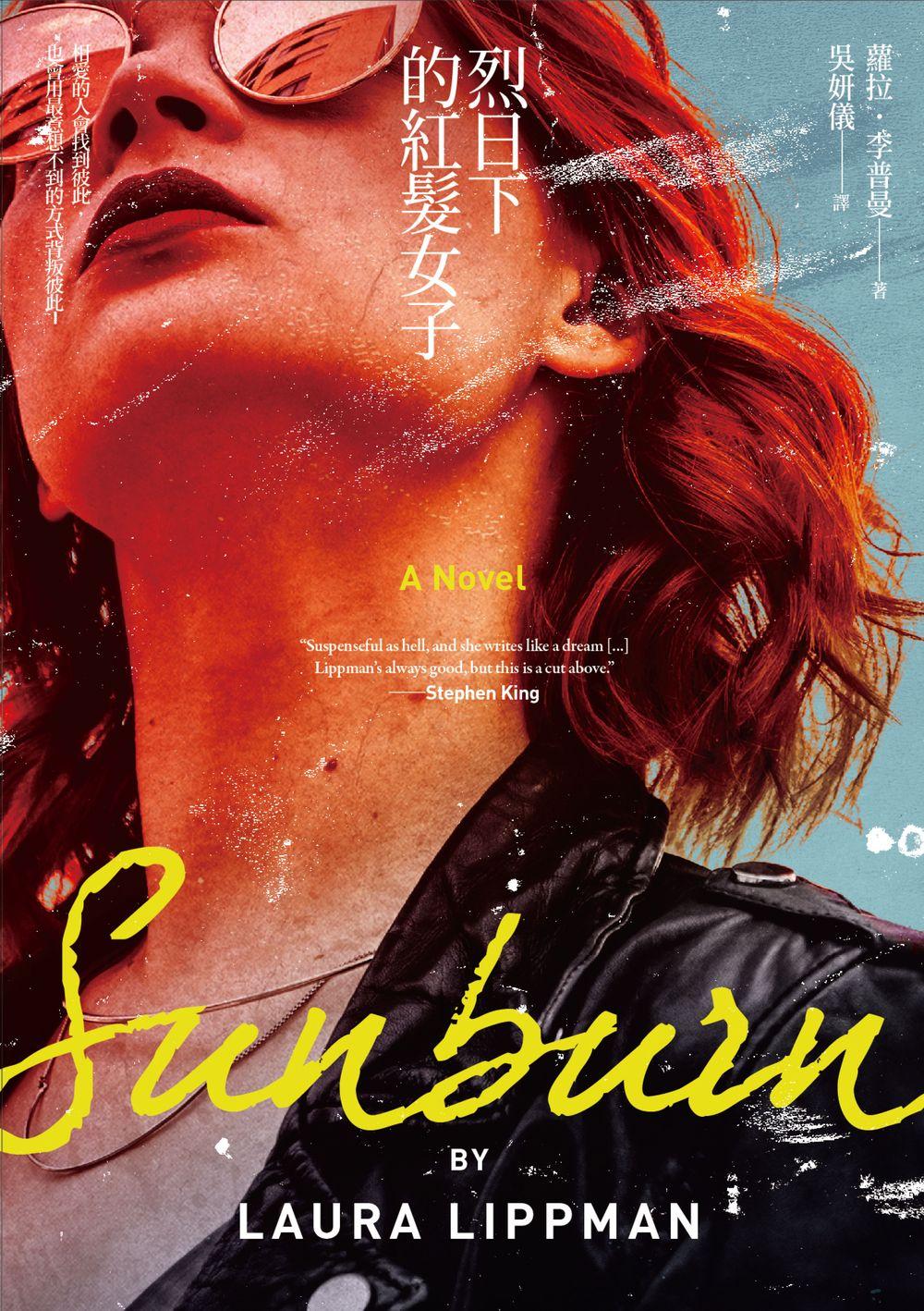 烈日下的紅髮女子 (電子書)
