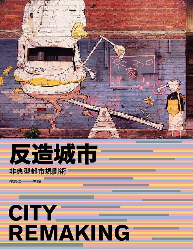 反造城市:非典型都市規劃術(增訂版) (電子書)
