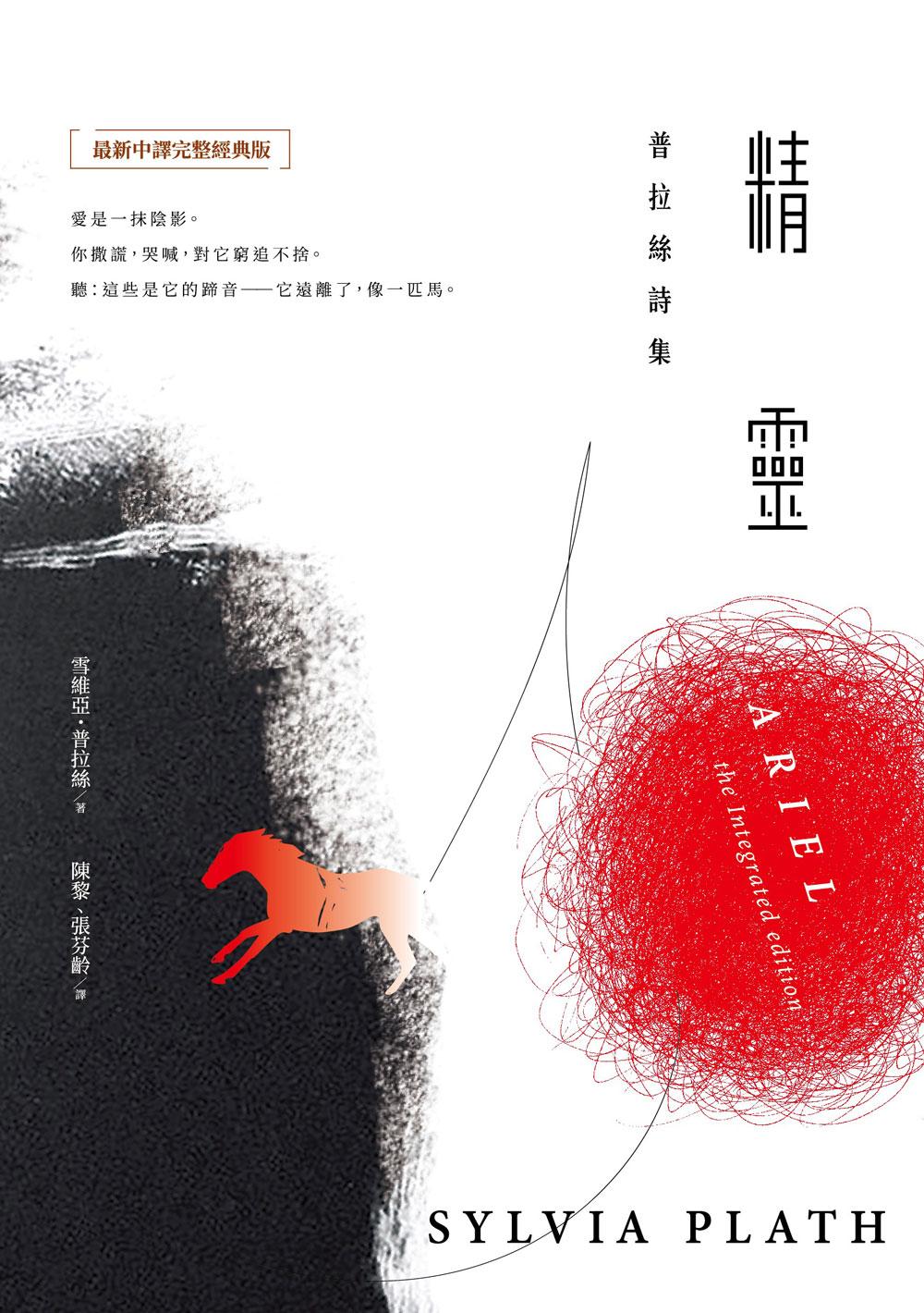 精靈:普拉絲詩集 (最新中譯完整經典版) (電子書)