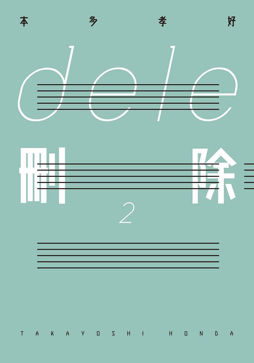 dele刪除 (2) (電子書)