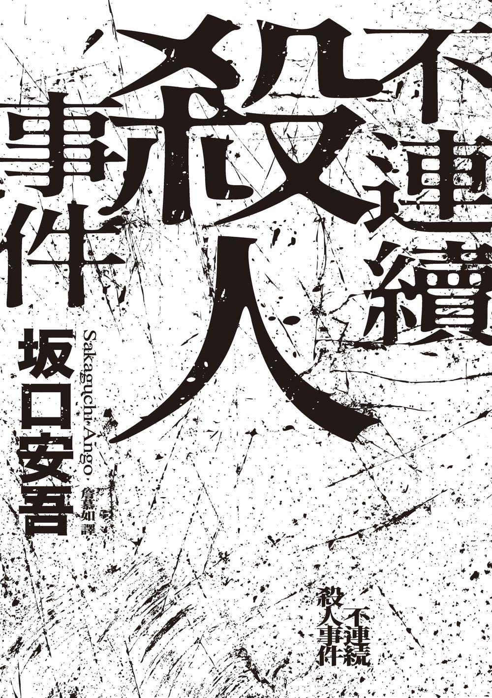 不連續殺人事件(全新譯本.專文導讀) (電子書)