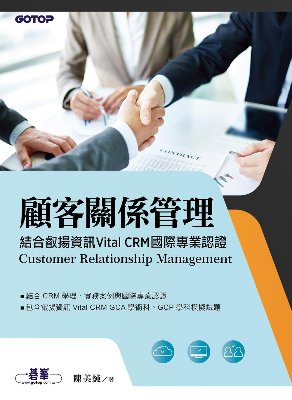 顧客關係管理 結合叡揚資訊Vital CRM國際專業認證 (電子書)