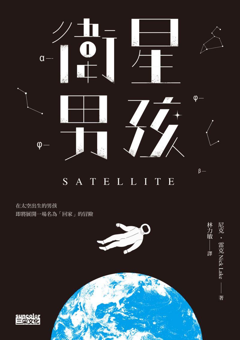 衛星男孩 (電子書)