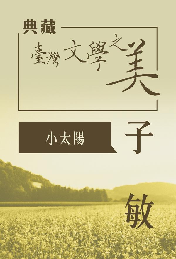 子敏 小太陽(典藏台灣文學之美) (有聲書) (電子書)