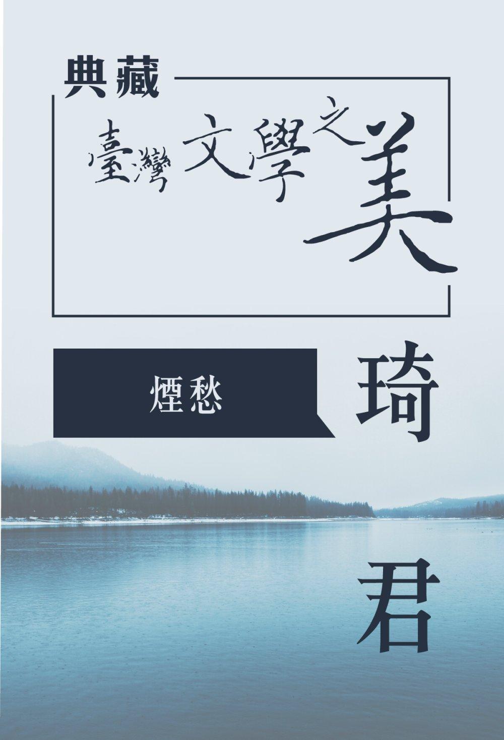 琦君 煙愁(典藏台灣文學之美) (有聲書) (電子書)