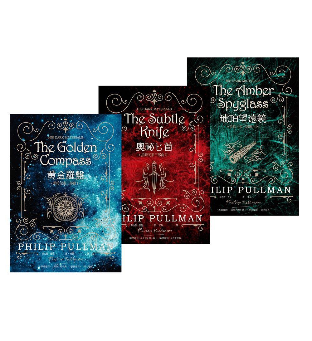 黑暗元素三部曲:黃金羅盤、奧祕匕首、琥珀望遠鏡(故事大師菲力普.普曼代表作 BBC影集原著)(電子試讀本) (電子書)