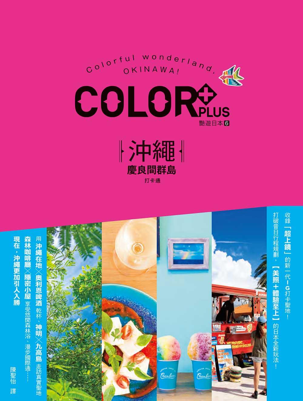 沖繩打卡通 艷遊日本6(電子書)