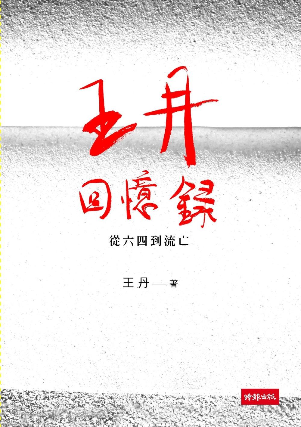 王丹回憶錄:從六四到流亡 (電子書)